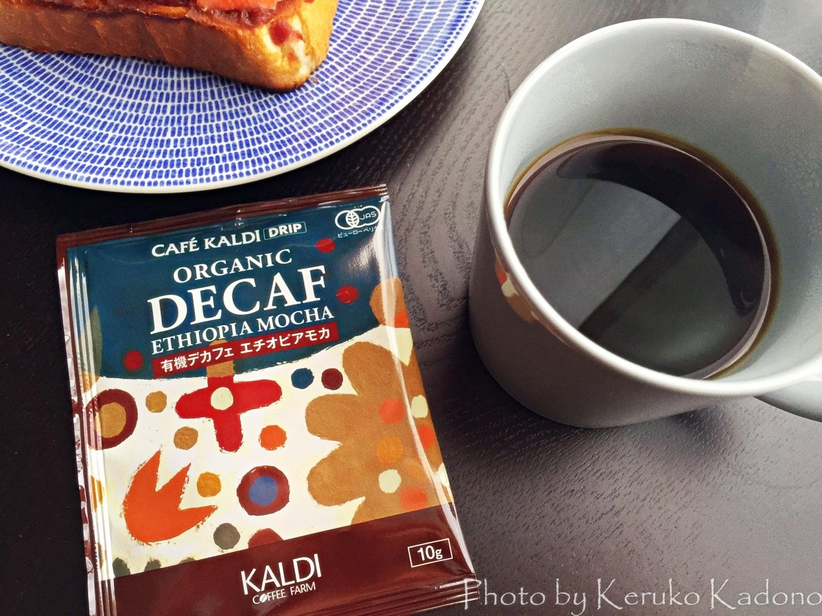 【デカフェ】カルディのドリップコーヒー 有機デカフェ エチオピアモカ