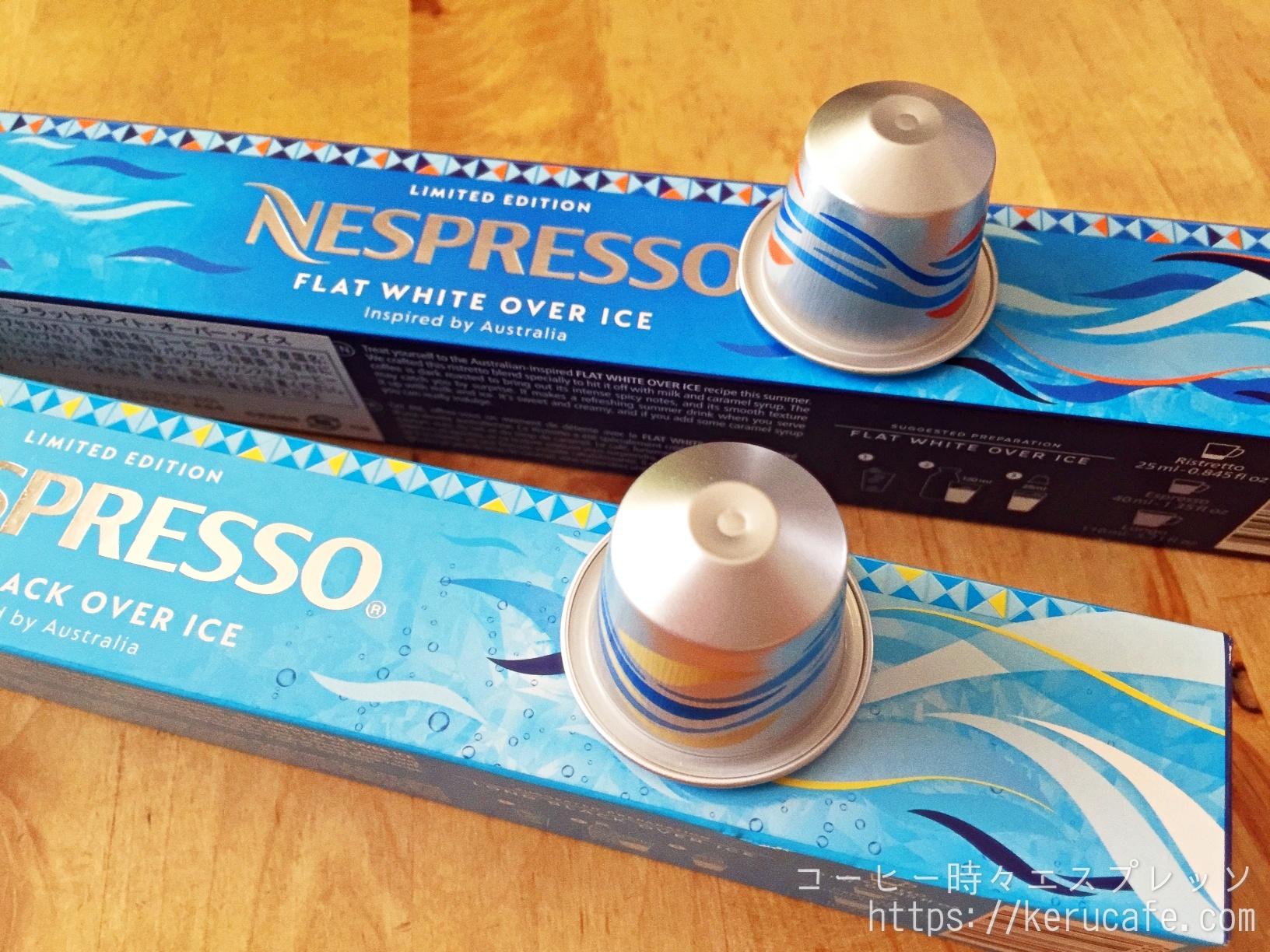 【ネスプレッソ】2019年夏の数量限定コーヒー二種類